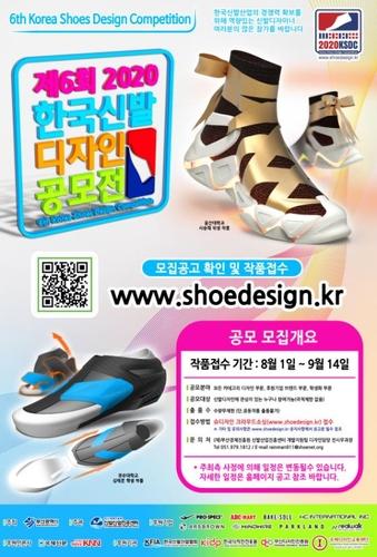 신발디자이너 등용문 '2020 한국신발디자인 공모전'