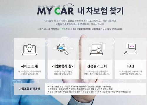 사고차 받아주는 차보험 어디?…조회서비스 경승합차 등 확대