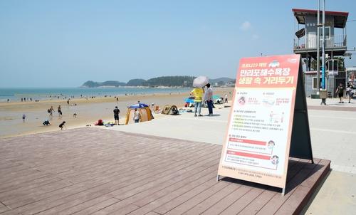 대천 등 충남 30여개 해수욕장 내달 초 개장…6곳 발열검사 필수