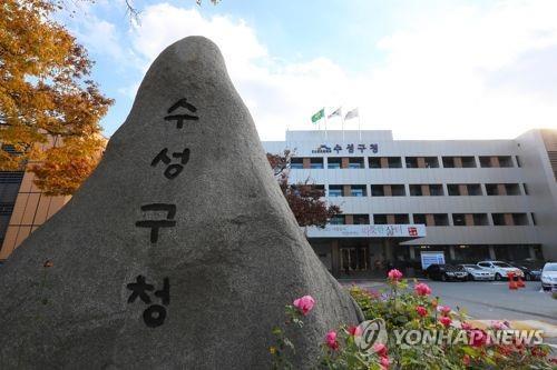 대구 수성구, 이웃 경북 경산시와 경제·문화 등 통합 추진