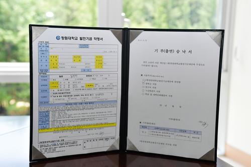 """""""공학도 학생들 장학금으로""""…70대 익명 창원대에 적금 1천만원"""