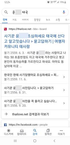 """""""아내가 공주인데…"""" 태국서 한인대상 사기 50대 한국인 검거"""