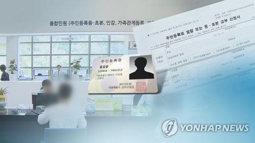 졸업한 제자들 주민번호 수십건 유출한 교사, 검찰 송치