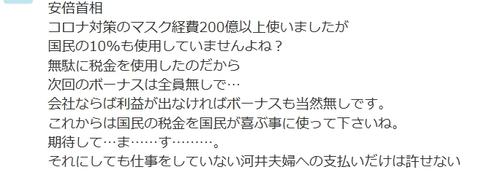 """일본 """"코로나로 국민 힘든데""""…공무원 '보너스 잔치' 논란"""