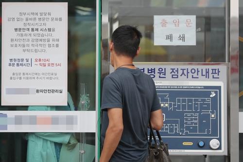 '다단계에서 병원까지' 대량확산 우려…광주 확진자 2명 추가(종합2보)