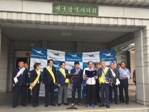 대구시민추진단 통합신공항 긴급 간담회 1일 개최
