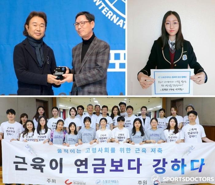 성복산업 이길복 대표 부녀, 스포츠닥터스 릴레이 응원 캠페인 동참