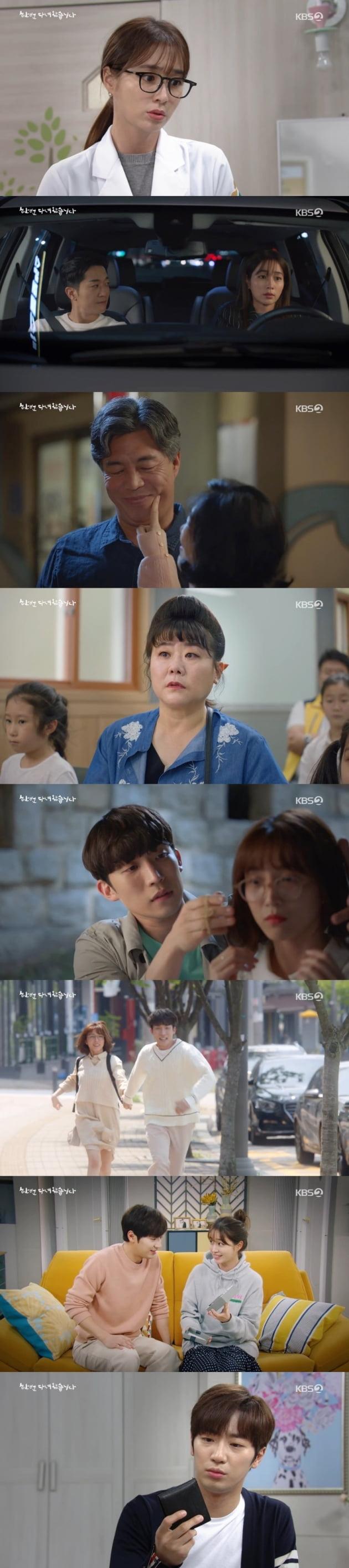 '한번 다녀왔습니다'/ 사진=KBS2 제공