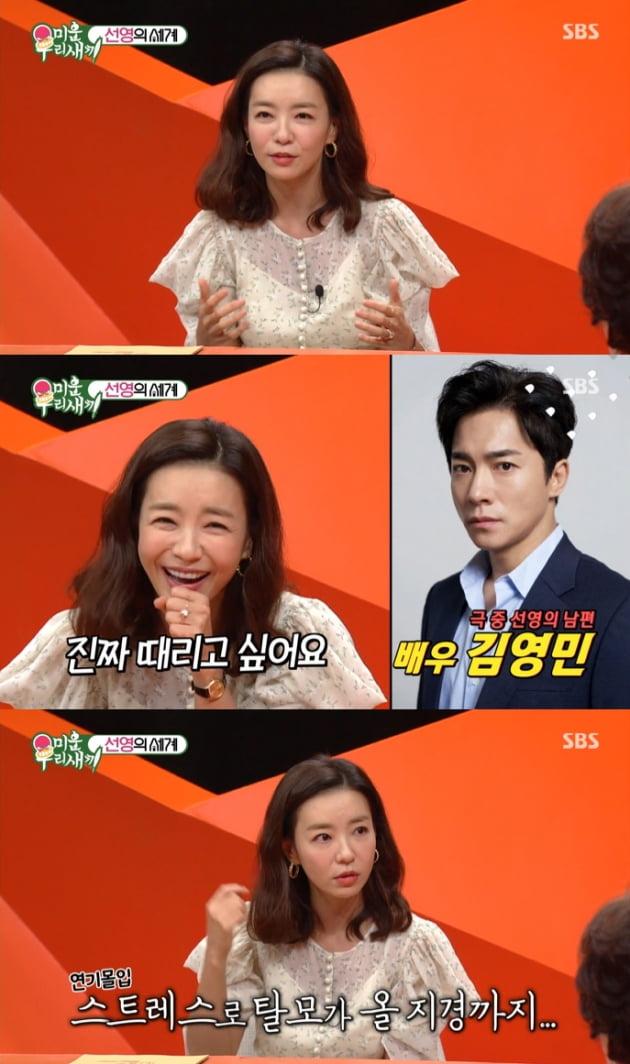 '미운 우리 새끼' 박선영 / 사진=SBS 방송 캡처