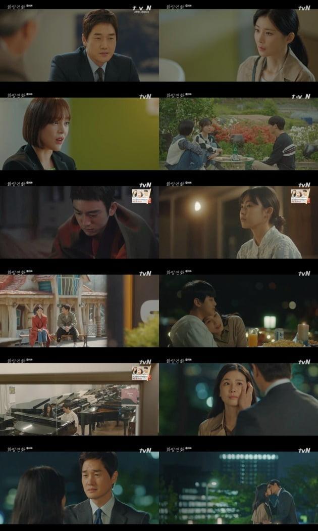 사진 =tvN '화양연화' 방송 화면.