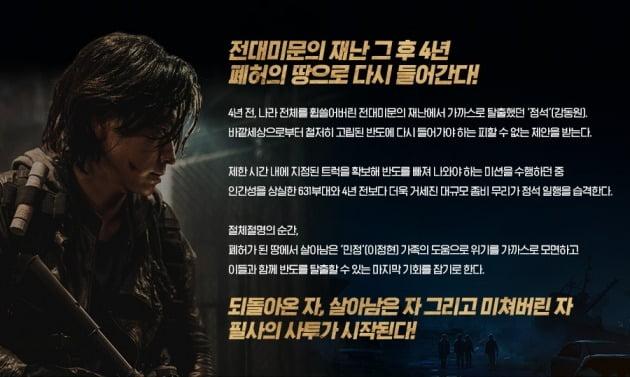 영화 '반도' 시놉시스 / 사진제공=NEW