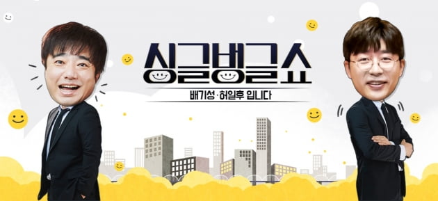'싱글벙글쇼' 타이틀/ 사진=MBC 제공