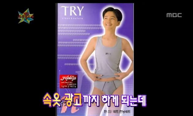 MBC 예능 '황금어장-무릎팍 도사' 방송화면. /사진=MBC