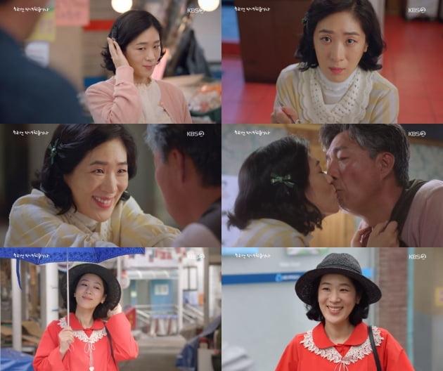 '한 번 다녀왔습니다' 속 배우 백지원/ 사진=KBS2 제공