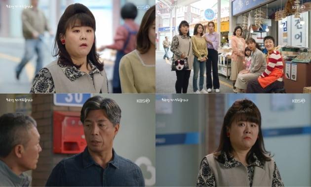 '한 번 다녀왔습니다' 속 이정은/ 사진=KBS2 제공