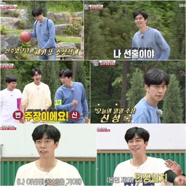 '집사부일체' 신성록 / 사진 = SBS 영상 캡처
