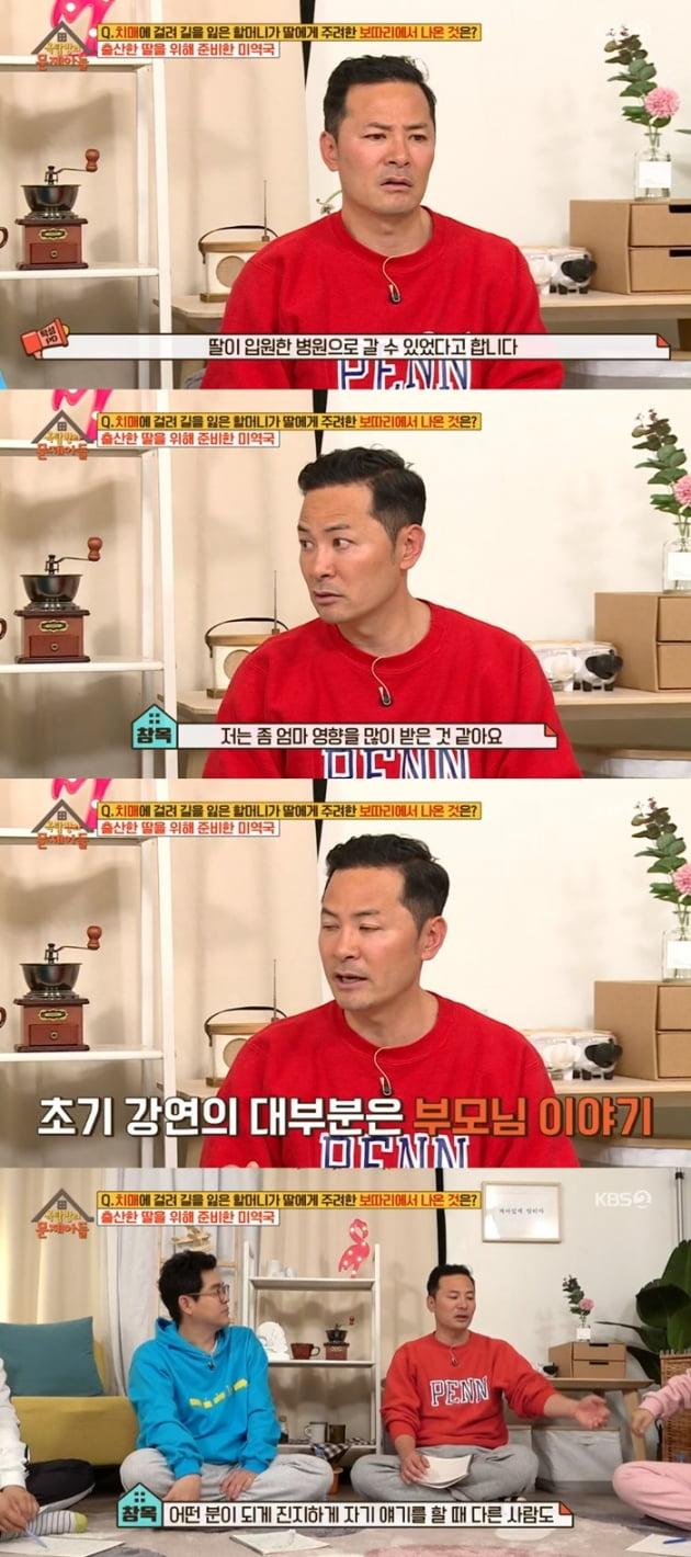 '옥탑방의 문제아들' 김창옥 / 사진 = KBS 영상 캡처