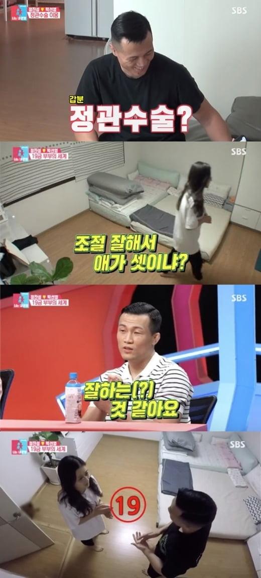 '동상이몽2' 정찬성 /사진=SBS 방송화면 캡처