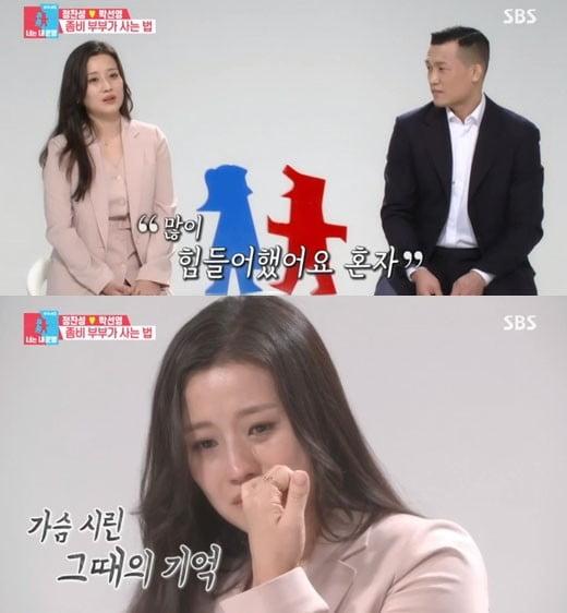 '동상이몽2' 정찬성♥박선영 부부 합류 /사진=SBS 방송화면 캡처