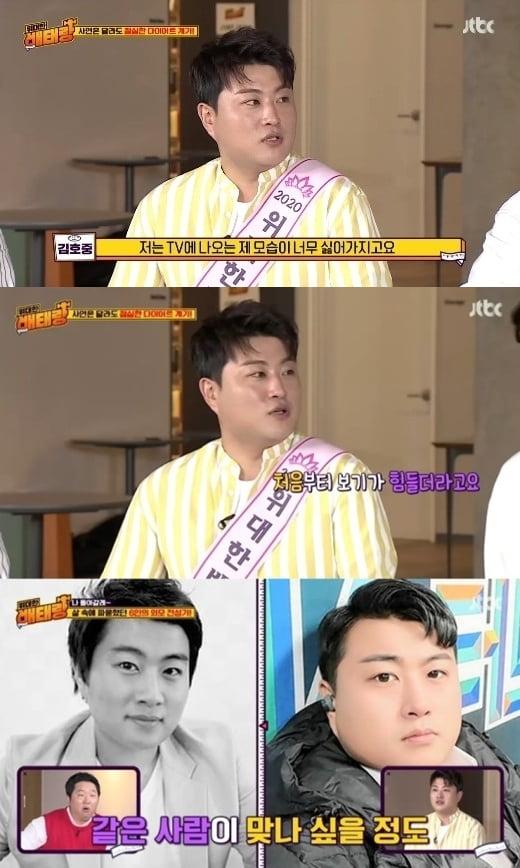 '배태랑' 김호중 /사진=JTBC 방송화면 캡처