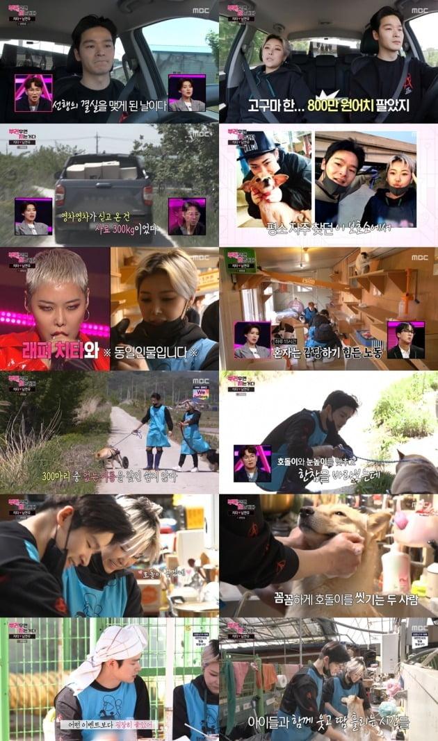 사진=MBC '부러우면 지는거다' 13회 방송 캡처