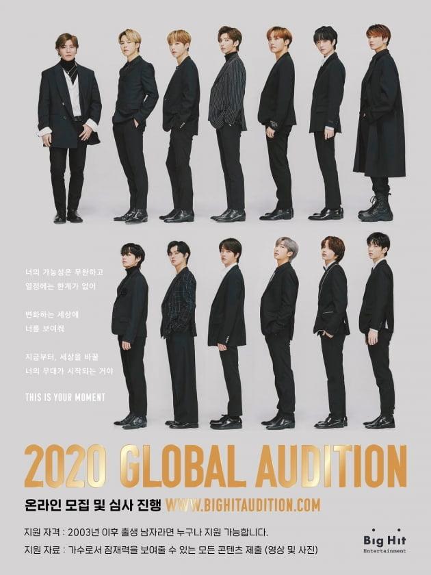 빅히트 2020 글로벌 오디션 포스터 / 사진제공=빅히트엔터테인먼트