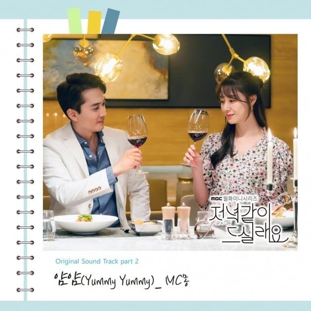 '저녁 같이 드실래요' OST 가창에 참여한 MC몽./사진제공=MBC