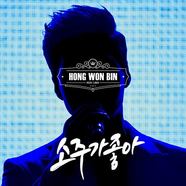 홍원빈 '소주가 좋아'