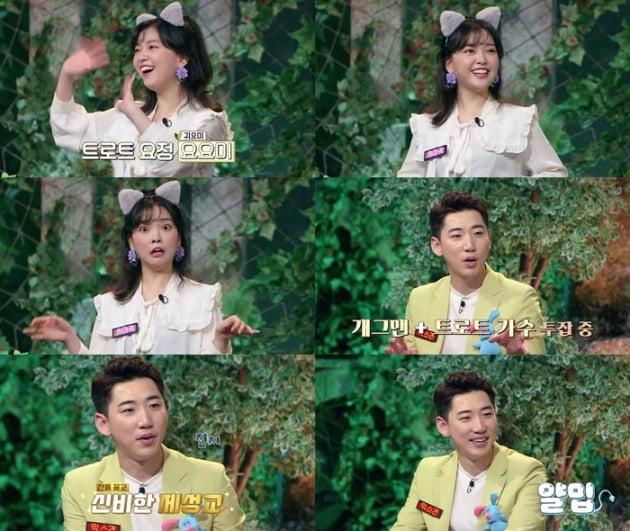 '신비한 동물퀴즈' 요요미 영기 / 사진 = MBN 제공