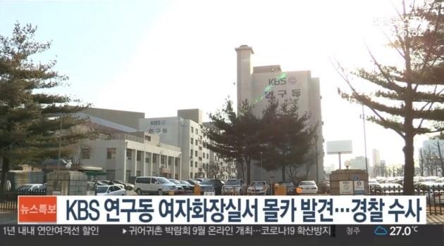KBS 연구동에서 몰래카메라가 발견됐다. / 사진=연합뉴스TV 방송 캡처