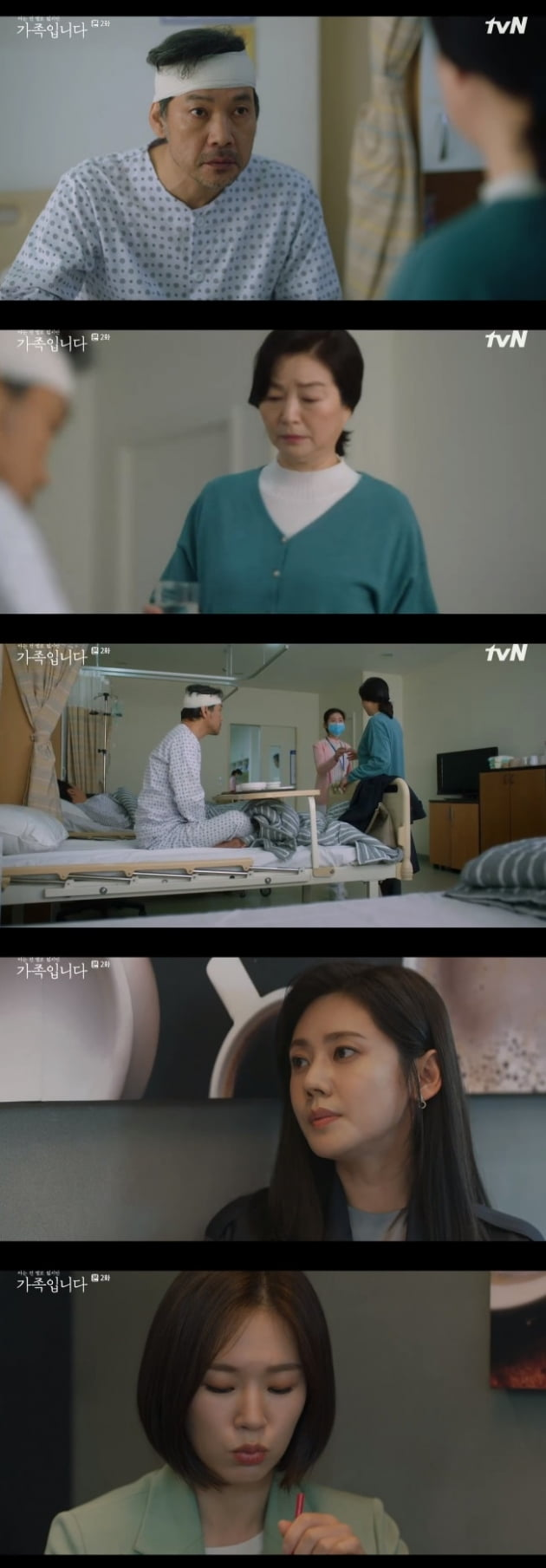 '가족입니다' 2회 / 사진 = tvN 영상 캡처