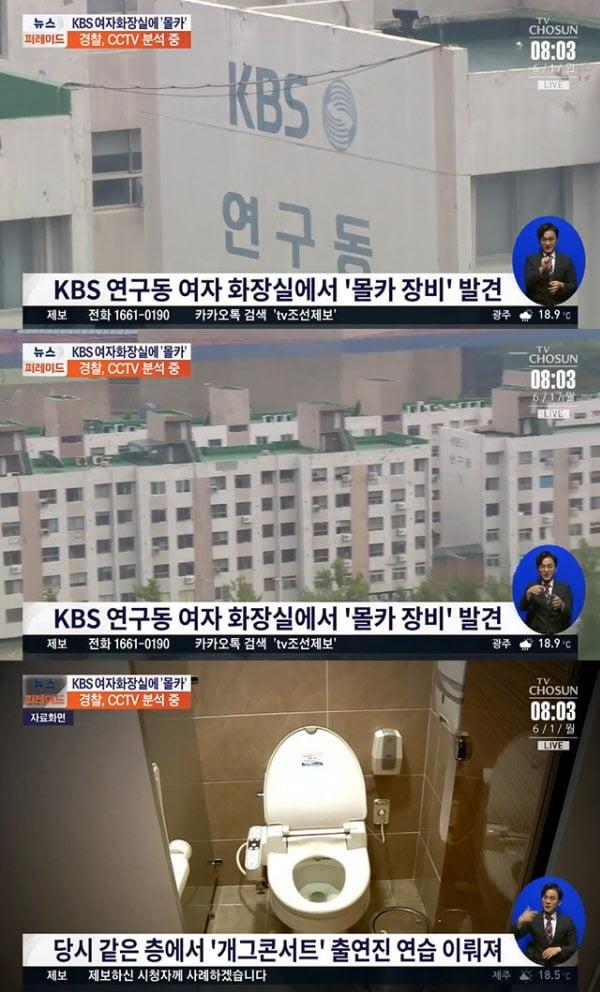 KBS 화장실 몰카 사건 관련 영상. / 사진=TV조선 '뉴스 퍼레이드' 캡처