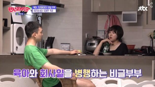 '랜선라이프'에 출연했던 비글부부 / 사진=JTBC 방송 캡처