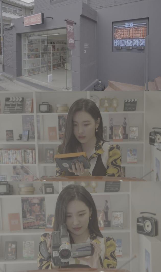 '선미네 비디오가게'./ 사진제공=SBS