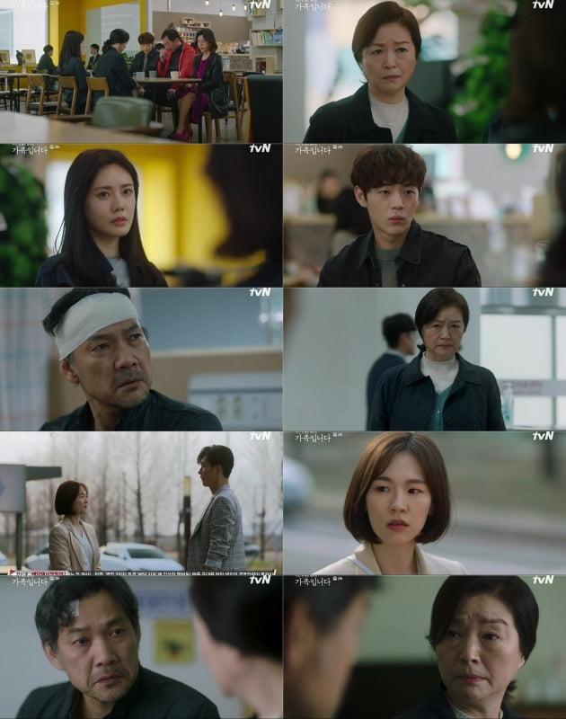 사진 =tvN '가족입니다' 방송 화면.
