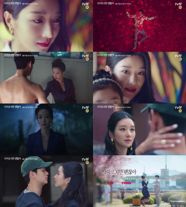 '사이코지만 괜찮아' 3차 티저./ 사진제공=tvN