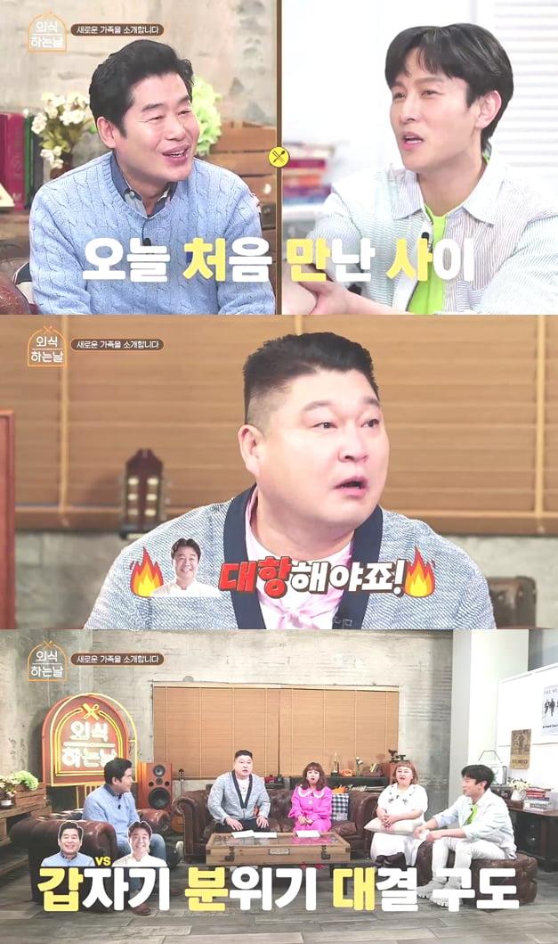 '외식하는날' 6회 예고/ 사진=SBS FiL 제공
