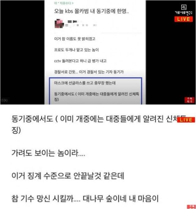 유튜브 채널 '가로세로연구소' 캡처.