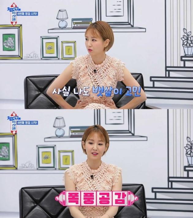 '숙희네 미장원' 오정연 / 사진 = 스타티비 제공