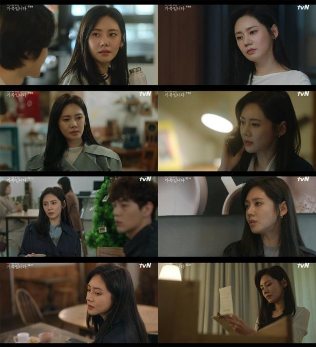 '가족입니다' 속 추자현/ 사진=tvN 방송화면