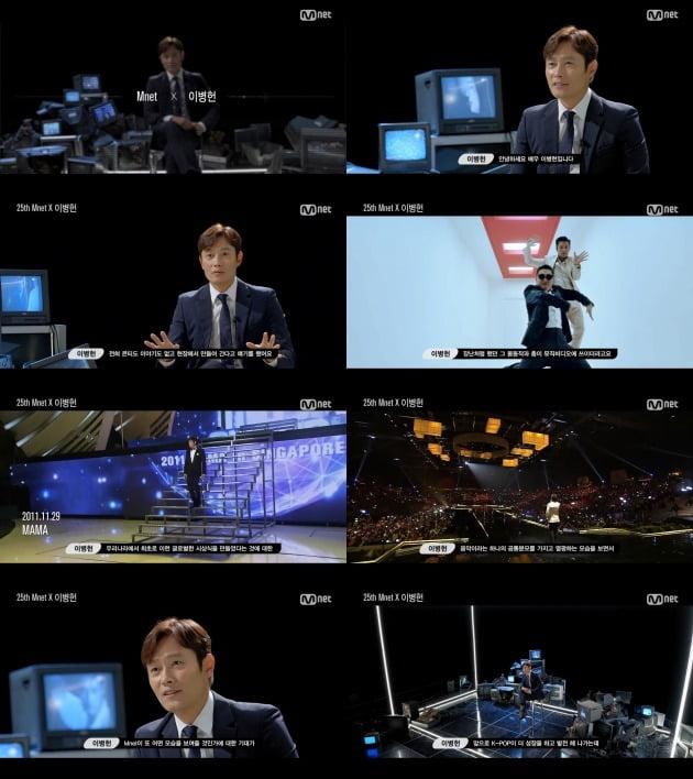 배우 이병헌./사진제공=Mnet