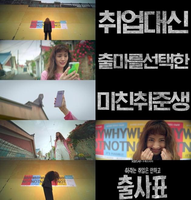 '출사표' 1차 티저/ 사진=KBS2 제공