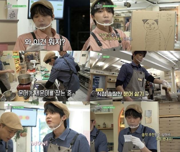 '배달해서 먹힐까?' 정세운 / 사진 = tvN 영상 캡처