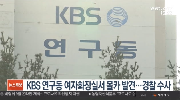 KBS 연구동 몰카 발견 기사/ 사진=연합뉴스TV 방송화면