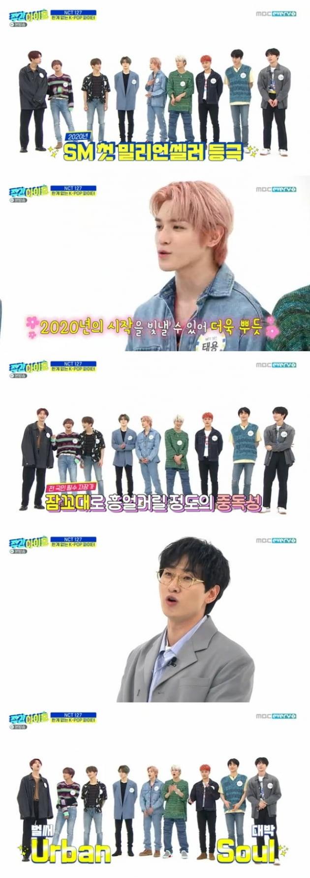 '주간아이돌' NCT127 / 사진 = MBC에브리원 영상 캡처