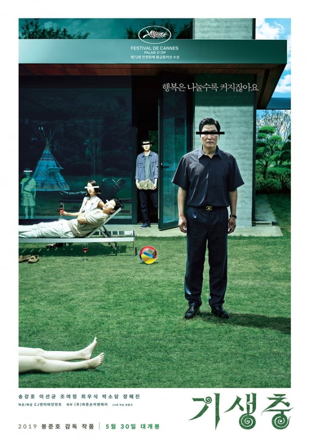 영화 '기생충' 포스터 / 사진 = CJ엔터테인먼트 제공