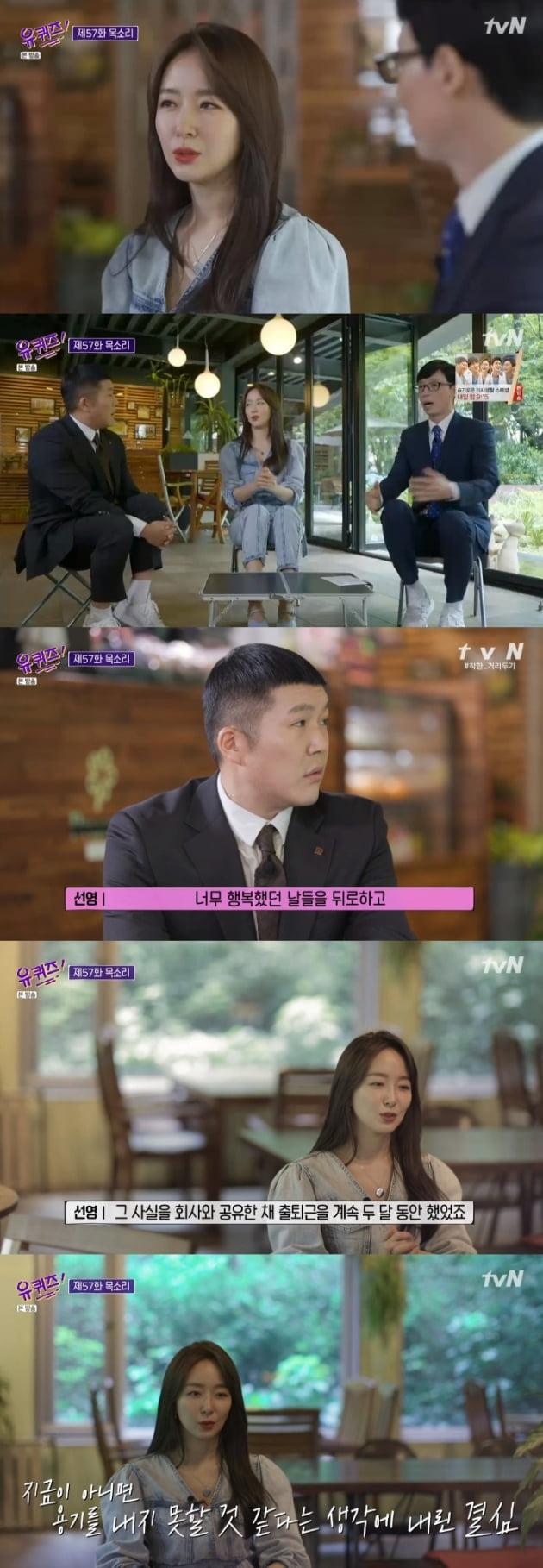 '유퀴즈온더블럭' 박선영 / 사진 = tvN 방송 캡처