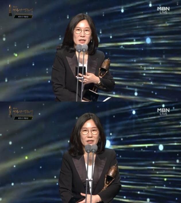 대종상 영화제에 참석한 곽신애 대표 / 사진=생중계 캡처