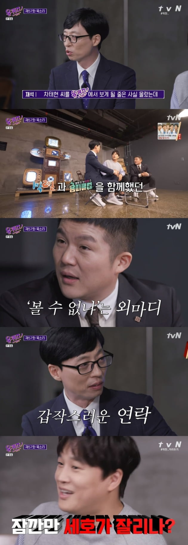 '유퀴즈온더블럭' 차태현 / 사진 = tvN 영상 캡처