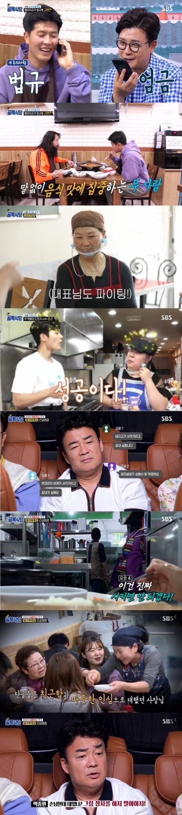'골목식당' 수원 정자동 골목의 최종 솔루션과 2020 여름특집이 방영됐다. / 사진제공=SBS